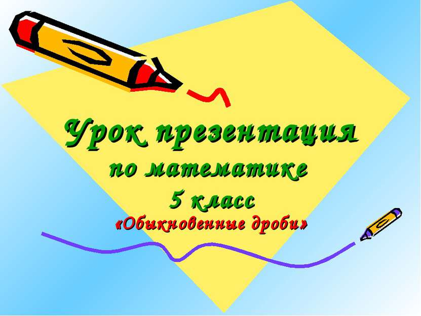 Презентация по математике дроби начальная школа