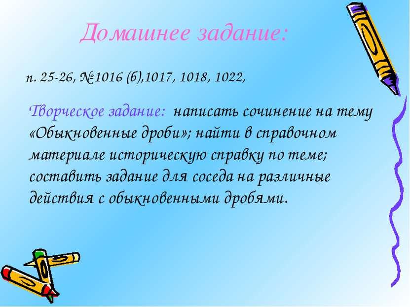 Домашнее задание: п. 25-26, № 1016 (б),1017, 1018, 1022, Творческое задание: ...