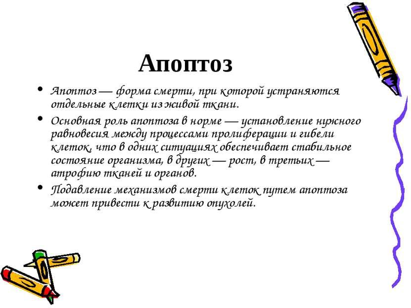 Апоптоз Апоптоз — форма смерти, при которой устраняются отдельные клетки из ж...