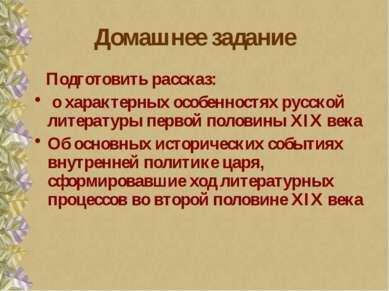 Домашнее задание Подготовить рассказ: о характерных особенностях русской лите...
