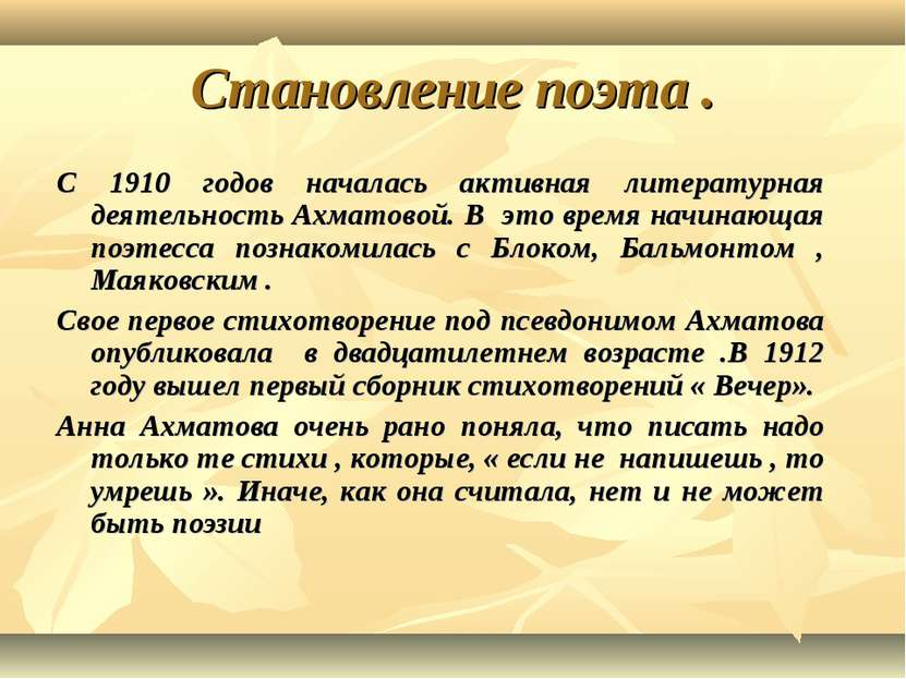 Становление поэта . С 1910 годов началась активная литературная деятельность ...