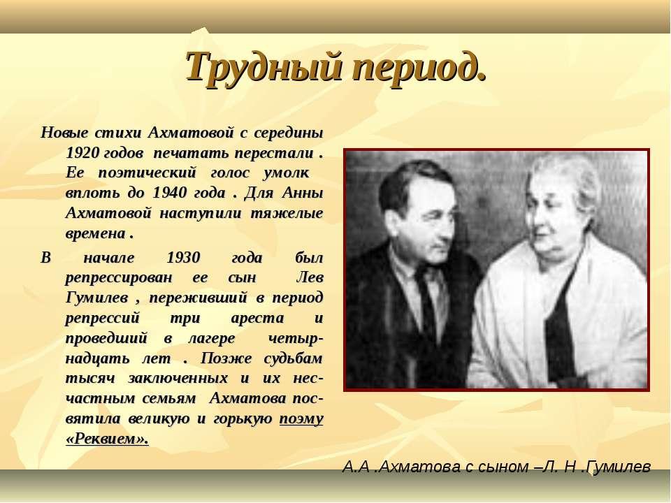Трудный период. Новые стихи Ахматовой с середины 1920 годов печатать перестал...
