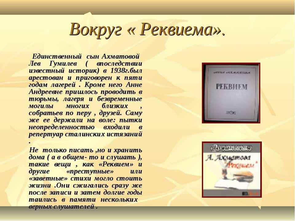 Вокруг « Реквиема». Единственный сын Ахматовой Лев Гумилев ( впоследствии изв...