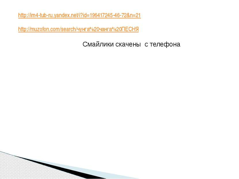 http://im4-tub-ru.yandex.net/i?id=196417245-46-72&n=21 http://muzofon.com/sea...