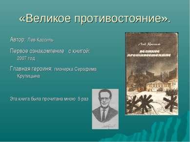«Великое противостояние». Автор: Лев Кассиль Первое ознакомление с книгой: 20...