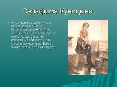 Серафима Куницына. Чуткая, понимающая пионерка. Верная дружбе и Родине. Увлек...