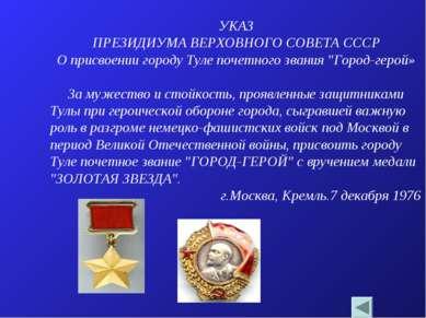 УКАЗ ПРЕЗИДИУМА ВЕРХОВНОГО СОВЕТА СССР О присвоении городу Туле почетного зва...