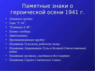 """Памятные знаки о героической осени 1941 г. Зенитное орудие; Танк """"Т-34""""; """"Кат..."""