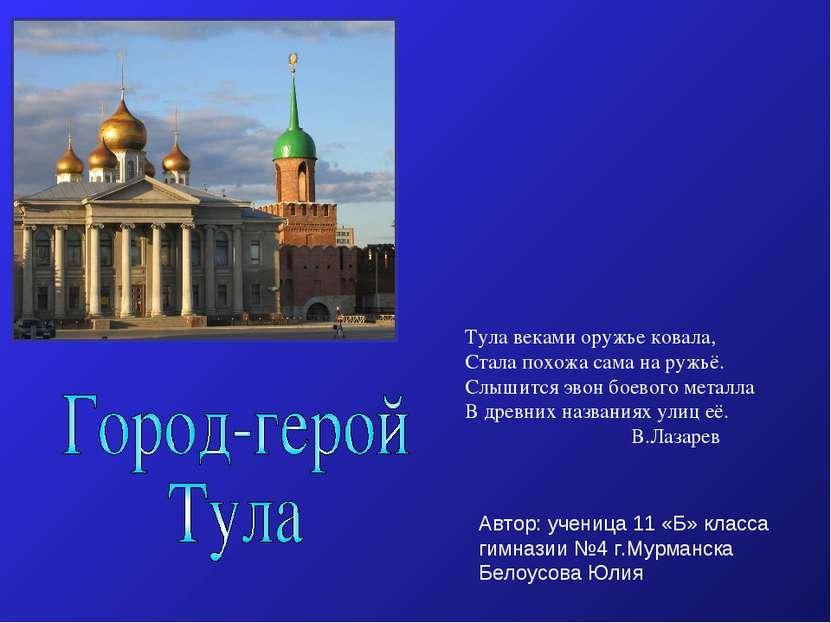 Автор: ученица 11 «Б» класса гимназии №4 г.Мурманска Белоусова Юлия Тула века...