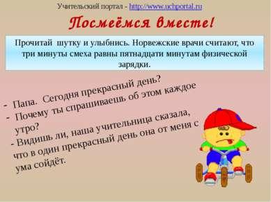 Тест «Есть ли у вас чувство юмора?» Учительский портал - http://www.uchportal...
