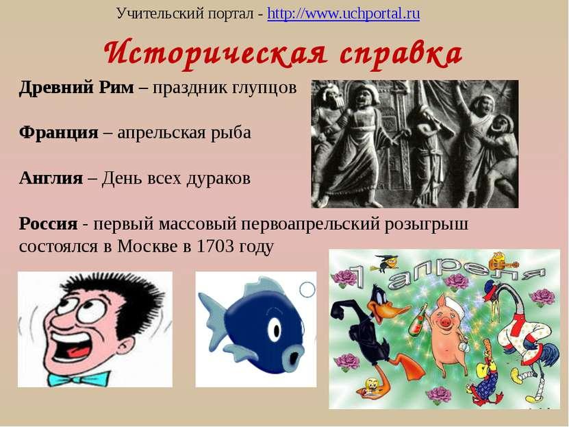 Историческая справка Древний Рим – праздник глупцов Франция – апрельская рыба...