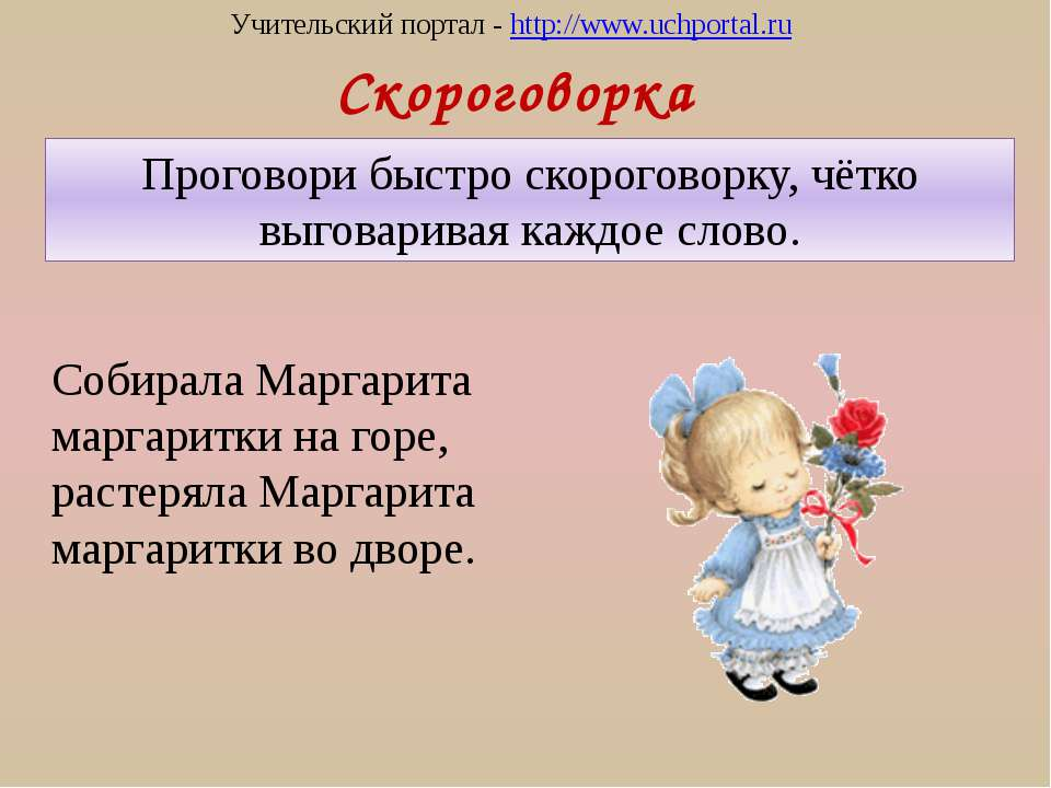Учительский портал - http://www.uchportal.ru Расскажите про покупки. Про каки...