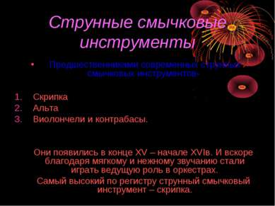 Струнные смычковые инструменты Предшественниками современных струнных смычков...