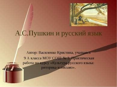 А.С.Пушкин и русский язык Автор: Василенко Кристина, учащаяся 9 А класса МОУ ...