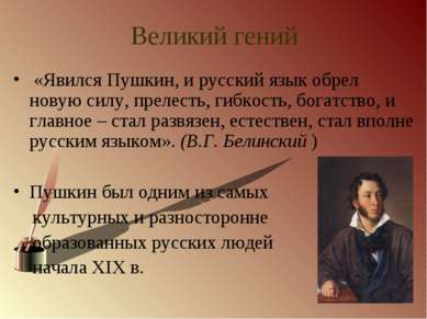 Великий гений «Явился Пушкин, и русский язык обрел новую силу, прелесть, гибк...