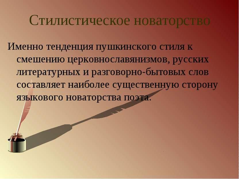 Стилистическое новаторство Именно тенденция пушкинского стиля к смешению церк...