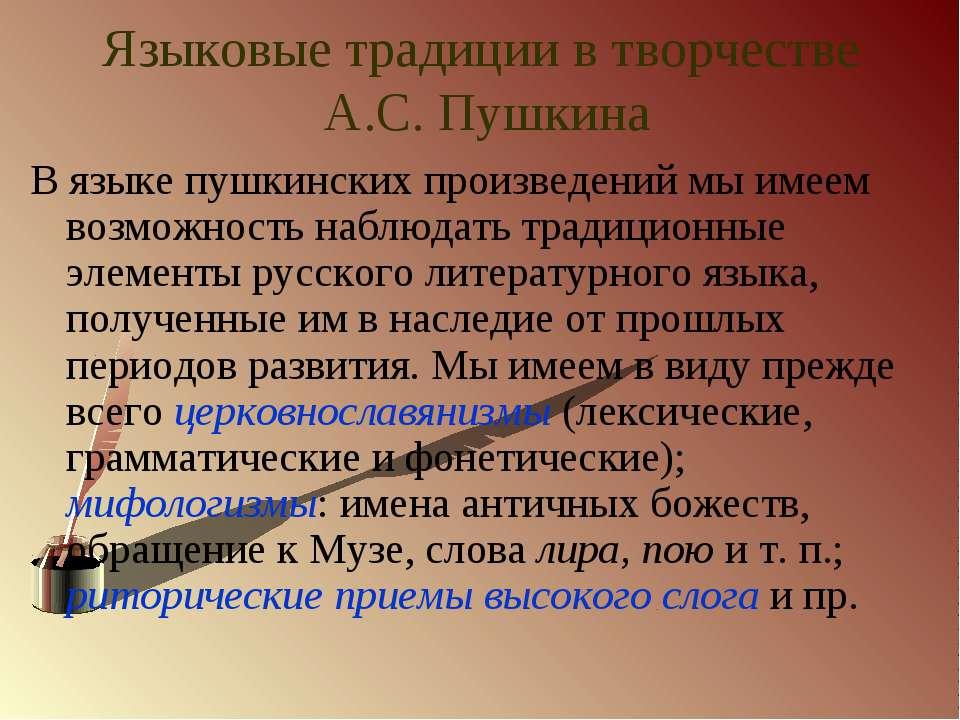 Языковые традиции в творчестве А.С. Пушкина В языке пушкинских произведений м...