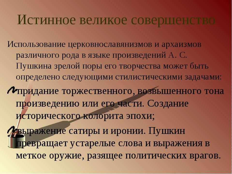 Истинное великое совершенство Использование церковнославянизмов и архаизмов р...