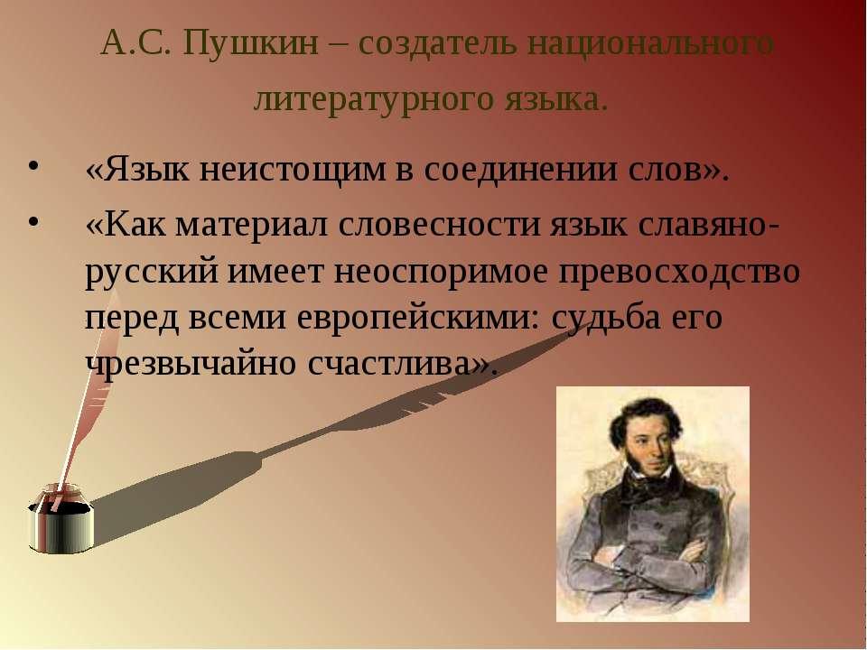 А.С. Пушкин – создатель национального литературного языка. «Язык неистощим в ...