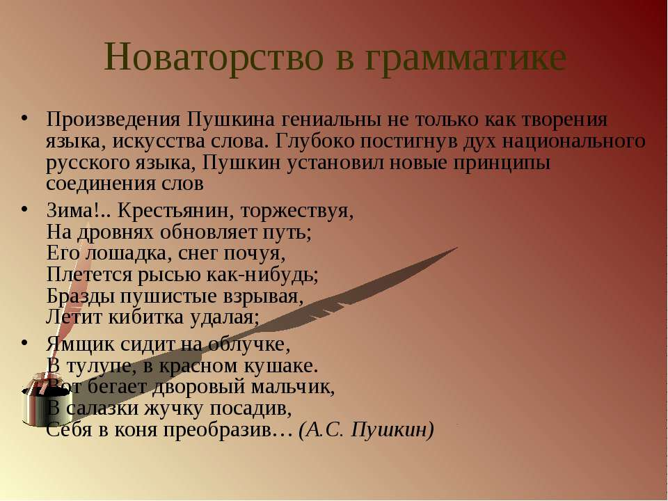 Новаторство в грамматике Произведения Пушкина гениальны не только как творени...