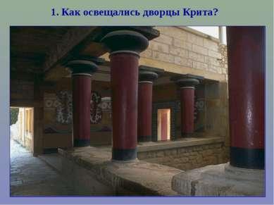 1. Как освещались дворцы Крита?