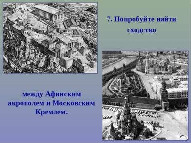 7. Попробуйте найти сходство между Афинским акрополем и Московским Кремлем.