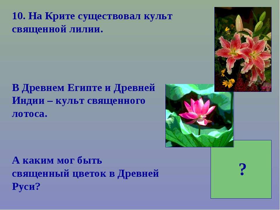 10. На Крите существовал культ священной лилии. В Древнем Египте и Древней Ин...