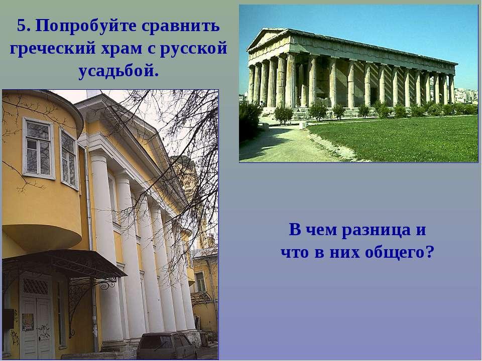 5. Попробуйте сравнить греческий храм с русской усадьбой. В чем разница и что...