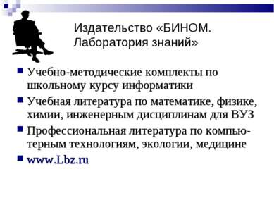 Издательство «БИНОМ. Лаборатория знаний» Учебно-методические комплекты по шко...