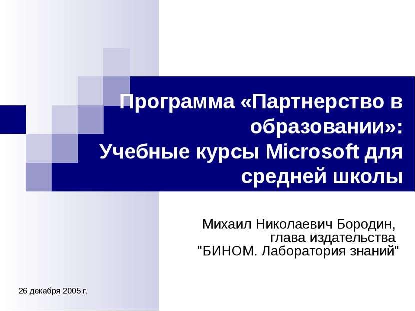 Программа «Партнерство в образовании»: Учебные курсы Microsoft для средней шк...