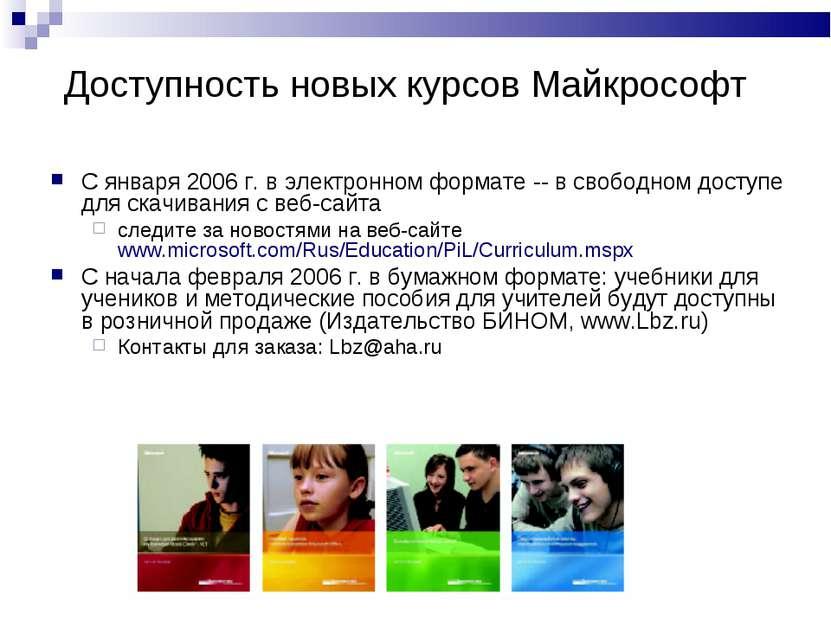 Доступность новых курсов Майкрософт С января 2006 г. в электронном формате --...