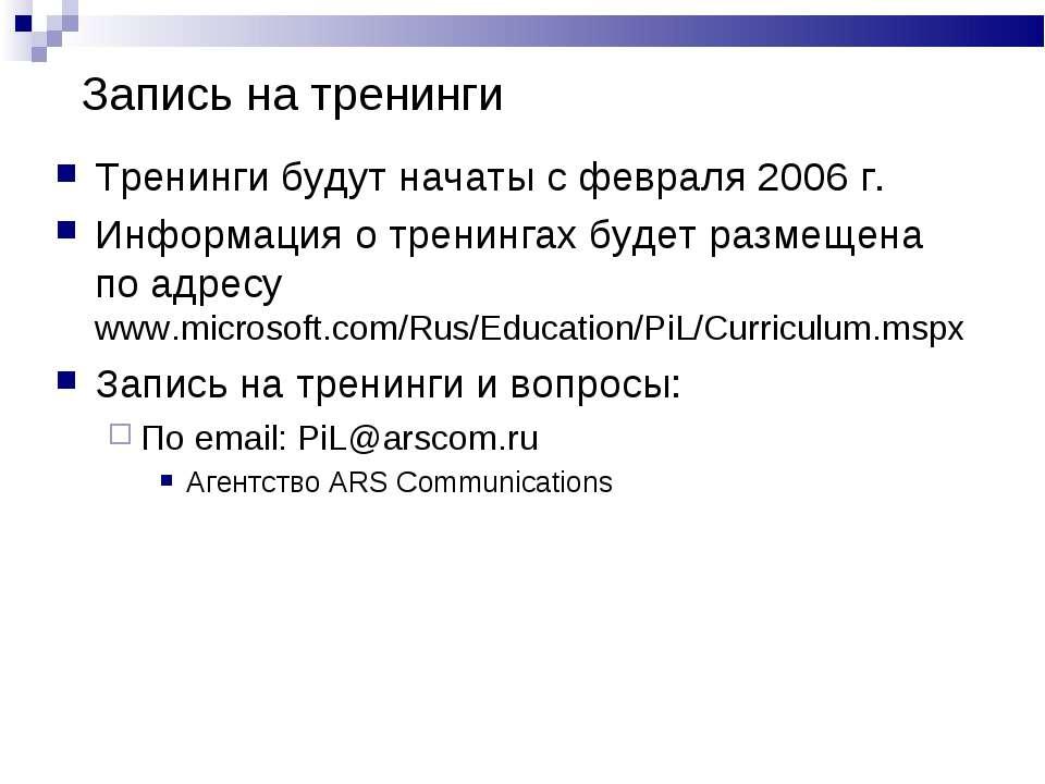 Запись на тренинги Тренинги будут начаты с февраля 2006 г. Информация о трени...