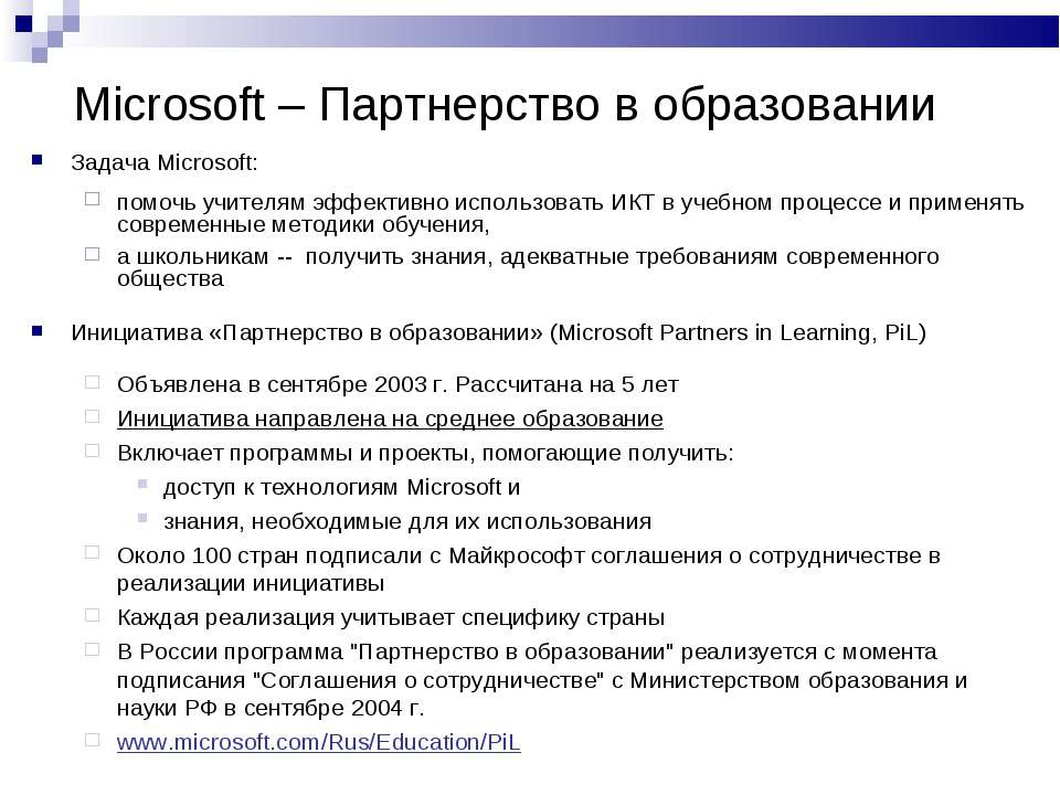 Microsoft – Партнерство в образовании Задача Microsoft: помочь учителям эффек...