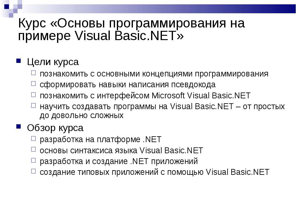 Курс «Основы программирования на примере Visual Basic.NET» Цели курса познако...
