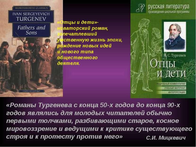 «Романы Тургенева с конца 50-х годов до конца 90-х годов являлись для молодых...
