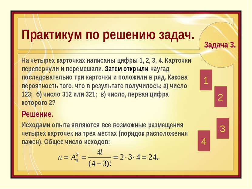 На четырех карточках написаны цифры 1, 2, 3, 4. Карточки перевернули и переме...