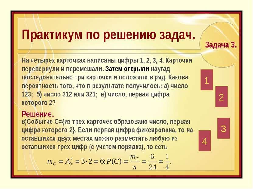 в)Событие С={из трех карточек образовано число, первая цифра которого 2}. Есл...