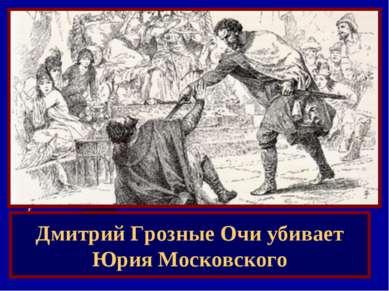 Дмитрий Грозные Очи убивает Юрия Московского