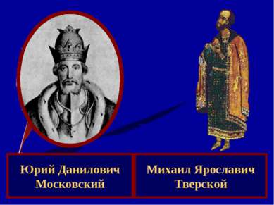 Юрий Данилович Московский Михаил Ярославич Тверской