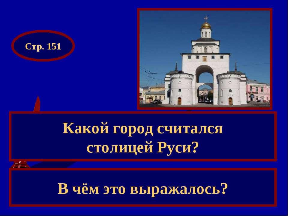 Какой город считался столицей Руси? В чём это выражалось? Стр. 151