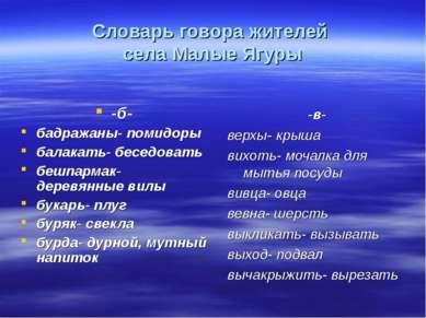Словарь говора жителей села Малые Ягуры -б- бадражаны- помидоры балакать- бес...