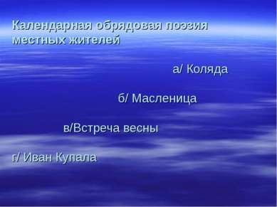 Календарная обрядовая поэзия местных жителей а/ Коляда б/ Масленица в/Встреча...