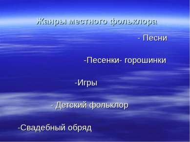 Жанры местного фольклора - Песни -Песенки- горошинки -Игры - Детский фольклор...