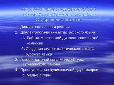 Исследование говора жителей села Малые Ягуры Туркменского района Ставропольск...