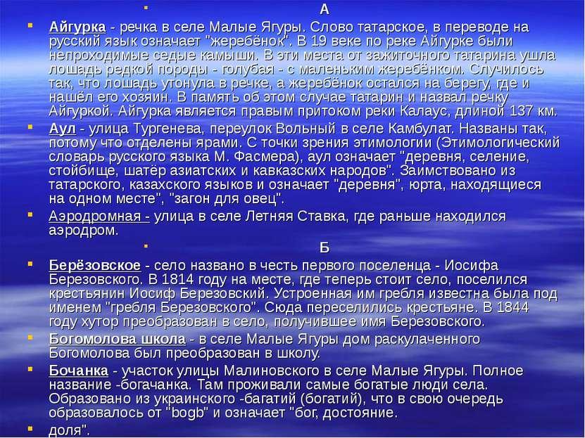 А Айгурка - речка в селе Малые Ягуры. Слово татарское, в переводе на русский ...