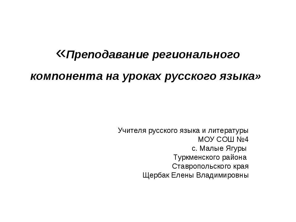 «Преподавание регионального компонента на уроках русского языка» Учителя русс...