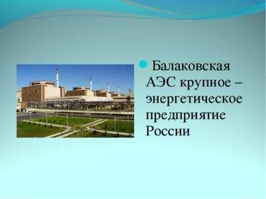 Балаковская АЭС крупное –энергетическое предприятие России