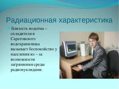 Радиационная характеристика Близость водоёма – охладителя и Саратовского водо...