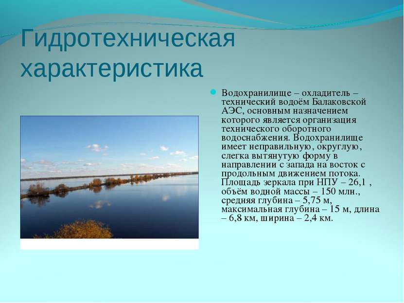 Гидротехническая характеристика Водохранилище – охладитель – технический водо...