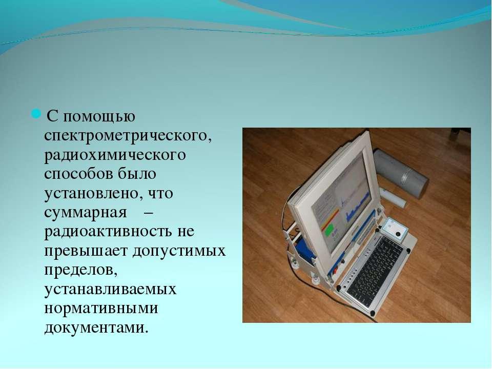 С помощью спектрометрического, радиохимического способов было установлено, чт...